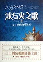 The Song of Ice and Fire (Book 3) A Storm of Swords-9-Vol 3 (Chinese Edition)
