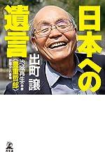 表紙: 日本への遺言 地域再生の神様《豊重哲郎》が起こした奇跡 (幻冬舎単行本) | 出町譲