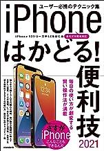 iPhoneはかどる!便利技2021(iPhone 12シリーズやSEをはじめ全モデル対応のテクニック集)