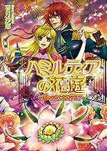 ハミルティアの花庭2 ~黒耀の姫と光耀の王子~ (ビーズログ文庫)