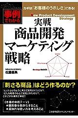 実戦 商品開発マーケティング戦略 Kindle版