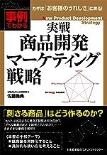 表紙: 実戦 商品開発マーケティング戦略   佐藤義典
