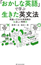 表紙: 「おかしな英語」で学ぶ生きた英文法―間違いだらけの英語掲示&正しい用例30 | 唐澤一友