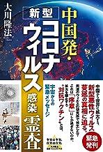 表紙: 中国発・新型コロナウィルス感染 霊査 | 大川隆法