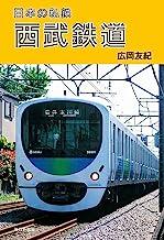 表紙: 日本の私鉄 西武鉄道 | 広岡 友紀