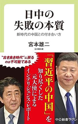 日中の失敗の本質 新時代の中国との付き合い方 (中公新書ラクレ)