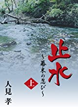 表紙: 止水-幕末の忍び- 上 (A-WAGON文庫) | 人見孝