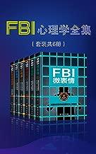 FBI心理学全集(套装共6册) (看人看到骨头里,心理博弈实战宝典)