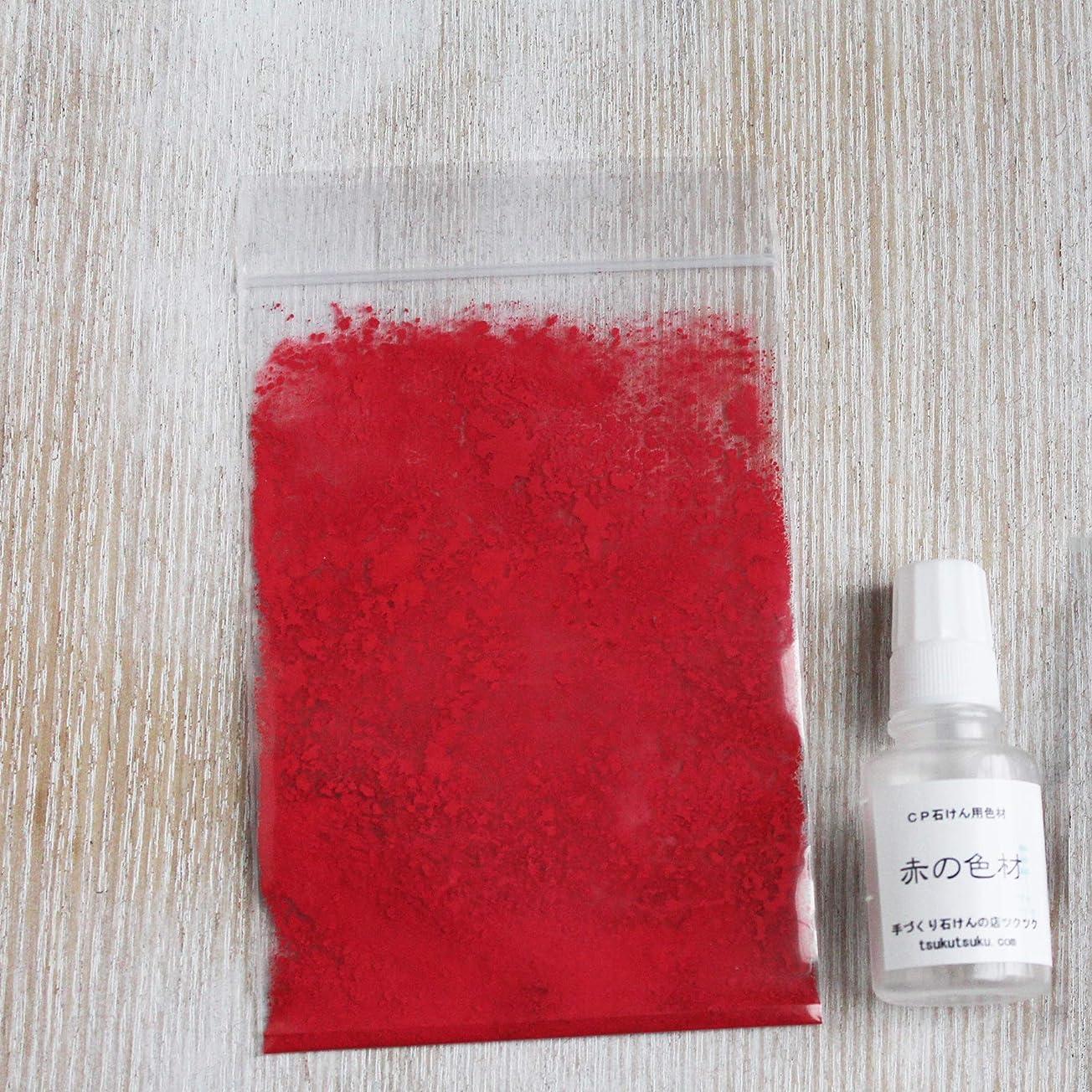 選出する鉛払い戻しCP石けん用色材 赤の色材キット/手作り石けん?手作り化粧品材料