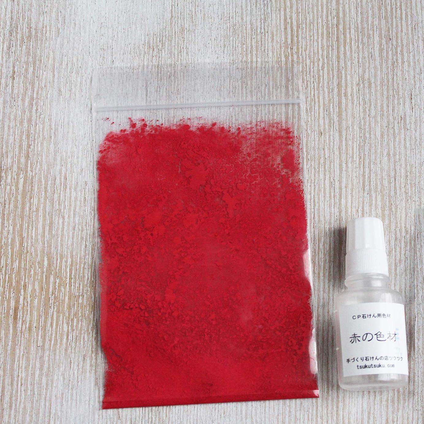 ラウンジ付与病者CP石けん用色材 赤の色材キット/手作り石けん?手作り化粧品材料