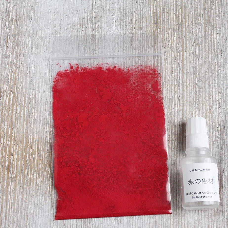 以上遠い関与するCP石けん用色材 赤の色材キット/手作り石けん?手作り化粧品材料