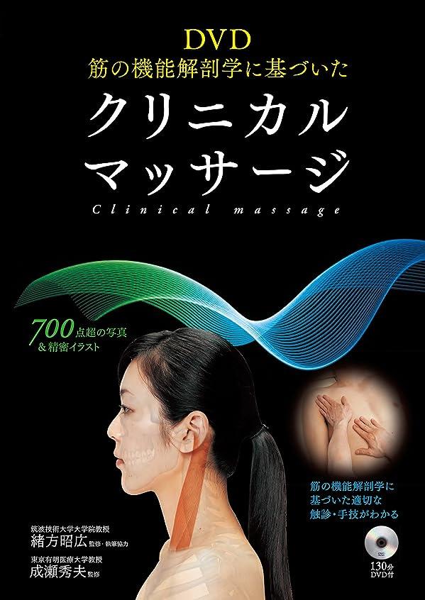 朝ごはん歌う発音するDVD 筋の機能解剖学に基づいたクリニカルマッサージ<DVDなしバージョン>