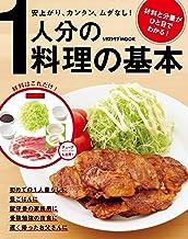表紙: 1人分の料理の基本 (レタスクラブMOOK) | 藤井 恵