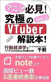 マニア必見!VTuber究極の解説本!Ver.2 行動経済学でバーチャルYouTuberの本質を分析 VTuber究極の解説本シリーズ