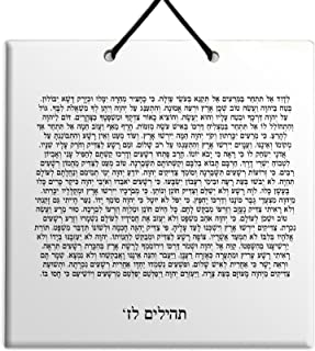 """Wood MDF tile wall hanging Holy Texts & Writings Hebrew Psalms chapter 37 TEHILLIM תהילים""""I was young, I also aged, and I ..."""