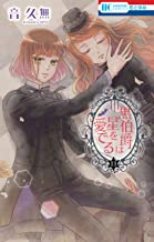 表紙: 黒伯爵は星を愛でる 11 (花とゆめコミックス) | 音久無