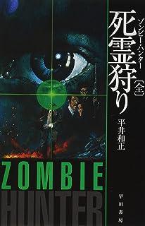 死霊狩り【ゾンビー・ハンター】〔全〕 (ハヤカワ文庫JA)
