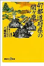 表紙: 47都道府県の関ヶ原 西軍が勝っていたら日本はどうなった (講談社+α新書) | 八幡和郎