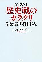 表紙: いよいよ歴史戦のカラクリを発信する日本人   ケント・ギルバート