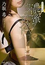 表紙: 濃蜜ウイークエンド (双葉文庫) | 乃坂希