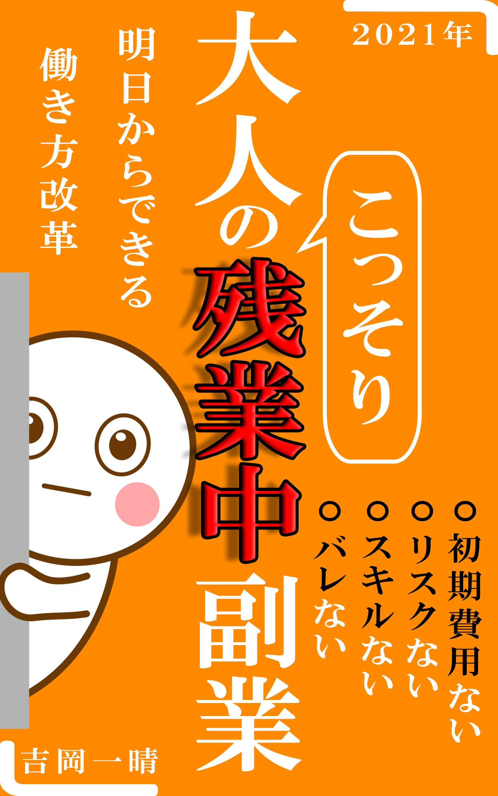 otonanokossorizangyoutyuuhukugyouasitakaradekiruhatarakikatakaikaku (Japanese Edition)