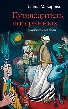 Путеводитель потерянных. Документальный роман (Художественная серия) (Russian Edition)