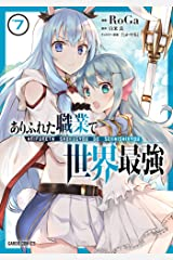 ありふれた職業で世界最強 7 (ガルドコミックス) Kindle版