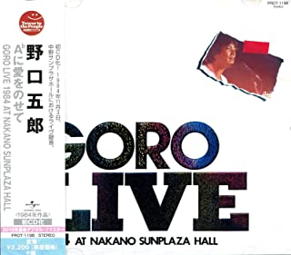 A♭に愛をのせて Goro Live 1984 At Nakano Sunplaza Hal