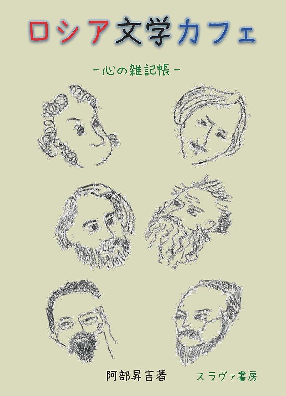 夜グラスうれしいロシア文学カフェ: 心の雑記帳