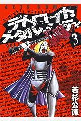デトロイト・メタル・シティ 3 (ジェッツコミックス) Kindle版