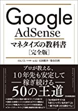 表紙: Google AdSense マネタイズの教科書[完全版] | のんくら(早川修)