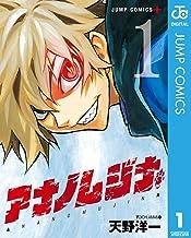表紙: アナノムジナ 1 (ジャンプコミックスDIGITAL) | 天野洋一