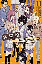 表紙: 名探偵マーニー 11 (少年チャンピオン・コミックス)   木々津克久