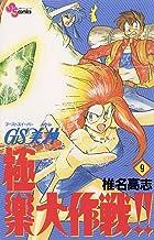 表紙: GS美神 極楽大作戦!!(9) GS美神 (少年サンデーコミックス) | 椎名高志