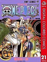 表紙: ONE PIECE カラー版 21 (ジャンプコミックスDIGITAL) | 尾田栄一郎