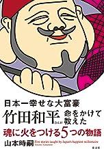 表紙: 日本一幸せな大富豪 竹田和平さんが命をかけて教えた 魂に火をつける5つの物語 | 山本 時嗣