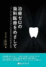 表紙: 治療ゼロの歯科医療をめざして 「トータルヘルスプログラム」が変える日本の歯科医療 (NextPublishing)   辻村 傑