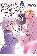 羊竜飼いのケモノ事情(4)【電子限定特典ペーパー付き】 (RYU COMICS) Kindle版