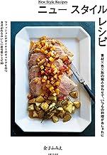 表紙: ニュー スタイル レシピ | 金子ふみえ
