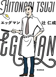 エッグマン