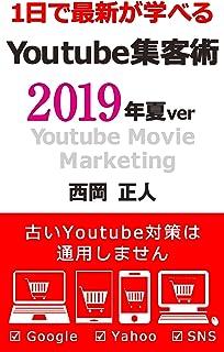 最新Youtube集客術<2019年夏ver>