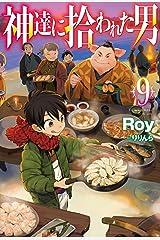 神達に拾われた男9 (HJ NOVELS) Kindle版
