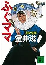 表紙: ふぐママ (講談社文庫)   室井滋