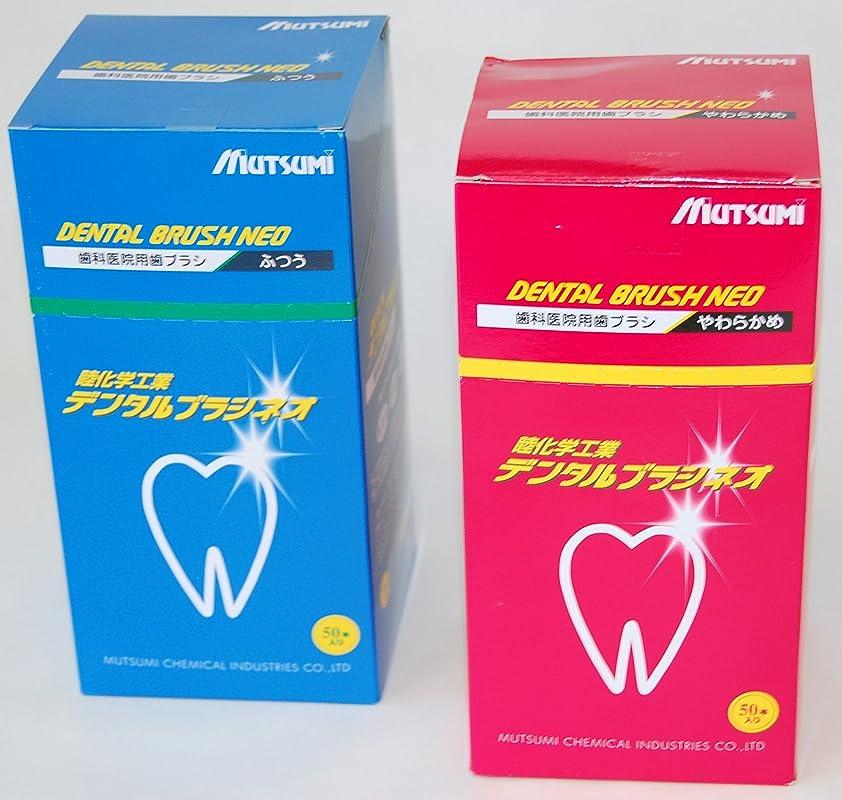 パイント決して加害者歯科医院専用歯ブラシ デンタルブラシネオ 1箱(50本入) (やわらかめ)