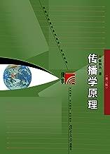 传播学原理(第2版) (新闻与传播学系列教材)