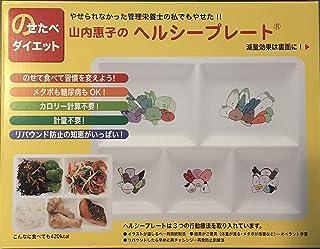 山内惠子のヘルシープレートのせたべダイエット箱入りセット(改定本入り)