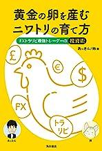 表紙: 黄金の卵を産むニワトリの育て方 FXトラリピ最強トレーダーの投資術 (角川書店単行本) | 鈴