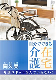 Home care that can be done by myself I dont need a nursing robot (Japanese Edition)