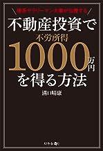 表紙: 理系サラリーマン大家が伝授する不動産投資で不労所得1000万円を得る方法 | 溝口晴康