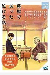 将棋であった泣ける話 (ファン文庫Tears) Kindle版